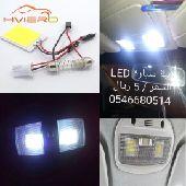 لمبة  LED لداخلية السيارة الأحساء