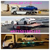 سطحات هيدروليك للنقل سيارات إلى دول الخليج