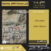 أرض مساحة 883م وسام 3 الطائف