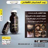 منتج الأفغاني الاصلي للتساقط الشعروانبات فراغ