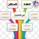شركة عهد الصلاح البحرين
