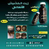 منتج مضمون مجرب للتساقط الشعر وانبات فراغات