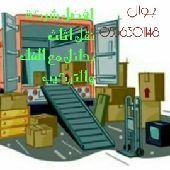 تنظيف منازل ومساجد وخزانات ونقل عفش