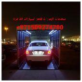 سطحات دبي للنقل سيارات ودرجات إلى دول الخليج