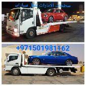 سطحة لنقل سيارت من الامارات إلى سعودية وبلعكس