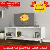 طاولات تلفزيون مميزة وعصريةتركية شحن مجانا