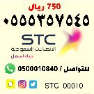 ارقام STC مميزه _  0555357545