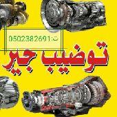 الصناعيه القديمه الرياض