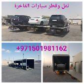 سطحات دبي للنقل سيارات الفاخرة الى دول الخليج