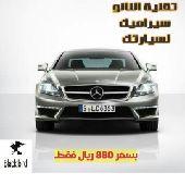 حماية لسيارتك بتقنية النانو سيراميك بسعر 880