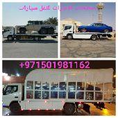 شحن سيارات ودبابات إلى جميع دول الخليج وبلعكس