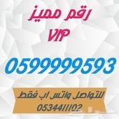 رقم مييز VIP
