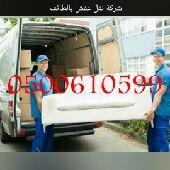 شركة نقل اثاث بالطائف شركة نقل عفش بالطائف