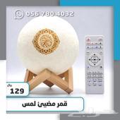 مصباح القمر الإسلامي للقران الكريم