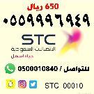 ارقام مميزه _ الاتصالات السعوديه STC