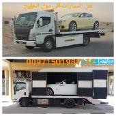 سطحات للنقل سيارات إلى جميع دول الخليج وبلعكس