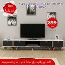 طاولات تلفاز وخدمة ومداخل  تركية حديثة  مميزة