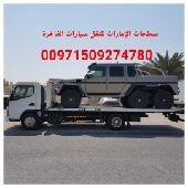 سطحه الإمارات لنقل السيارات VIP