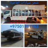 سطحات هيدروليك للنقل سيارات من سعودية لامارات