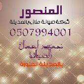 شركة صيانة منازل بالمدينة المنورة0507994001