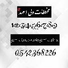 مخطط ولي العهد 5و6و7و8