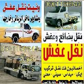 نقل عفش وانيت بيكب دادسن دباب نقل عفش كل الري