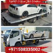 سطحة دبي الامارات للنقل سيارات إلى دول الخليج