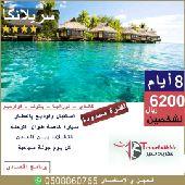 عروض على البكجات السياحية ماليزيا تركيا دبي
