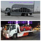 سطحات للنقل سيارات ودراجات إلى سعودية وبلعكس