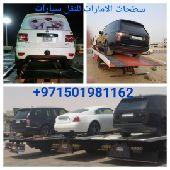نقل وشحن سيارات الفاخرة إلى دول الخليج وبلعكس