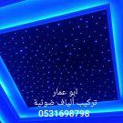 الياف ضوئية سقف الروز