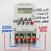 مؤقت كهربائي 30امبير
