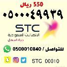 ارقام مميزه _ تميز برقم جوالك _ STC