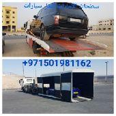 نقل سيارات ودراجات من الامارات لسعودية وبلعكس
