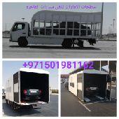 شحن سيارات من الامارات إلى جميع دول الخليج