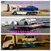 سطحه للنقل سيارات إلى جميع دول الخليج وبلعكس