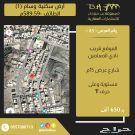 أرض سكنية في وسام (1) بمساحة 589.59م