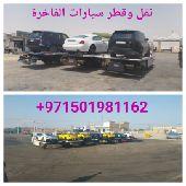 سطحه للنقل سيارات من الامارات إلى السعودية