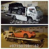 شحن سيارات من الامارات إلى سعودية وبلعكس