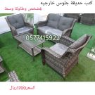 طاولات وكراسي حديقة جلوس خارجية خيزان