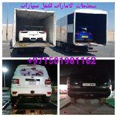 سطحات الامارات للنقل سيارات إلى دول الخليج