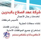 شركة عهد الصلاح بالبحرين