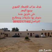 غرف عزاب للإيجار الشهري في ينبع البحر