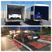 سطحة للنقل سيارات إلى جميع دول الخليج وبلعكس