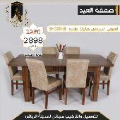 الرياض - طاولات طعام جديدة