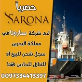 شركة سارونا بالبحرين