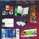 مطابع ربوع الوشم لكافة انواع المطبوعات