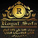 RoyallSofa أطقم الكنب الكلاسيكية الملكية من