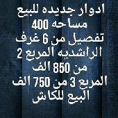 ادوار جديده للبيع الراشديه المربع 2و3
