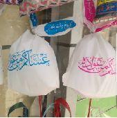توزيعات للعيد في الطائف